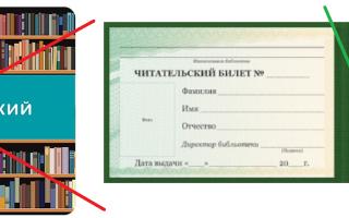Бумажный читательский билет в библиотеке