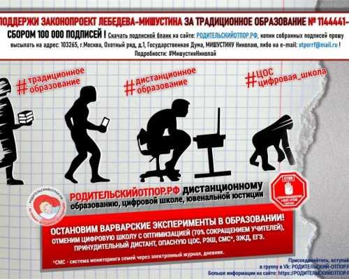 ЗАКОНОПРОЕКТ ЛЕБЕДЕВА-МИШУСТИНА № 1144441-7 ПРОТИВ ДИСТАНТА И ЭЛЕКТРОННОГО ОБУЧЕНИЯ!