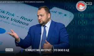 Мишустин Николай вмазал тик-току и другим соцсетям несмотря на сопротивление ведущей!