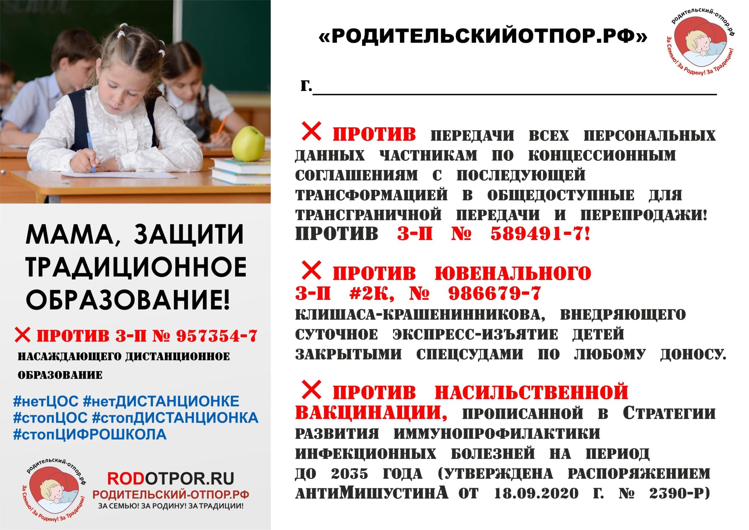 Родительский отпор плакат 1