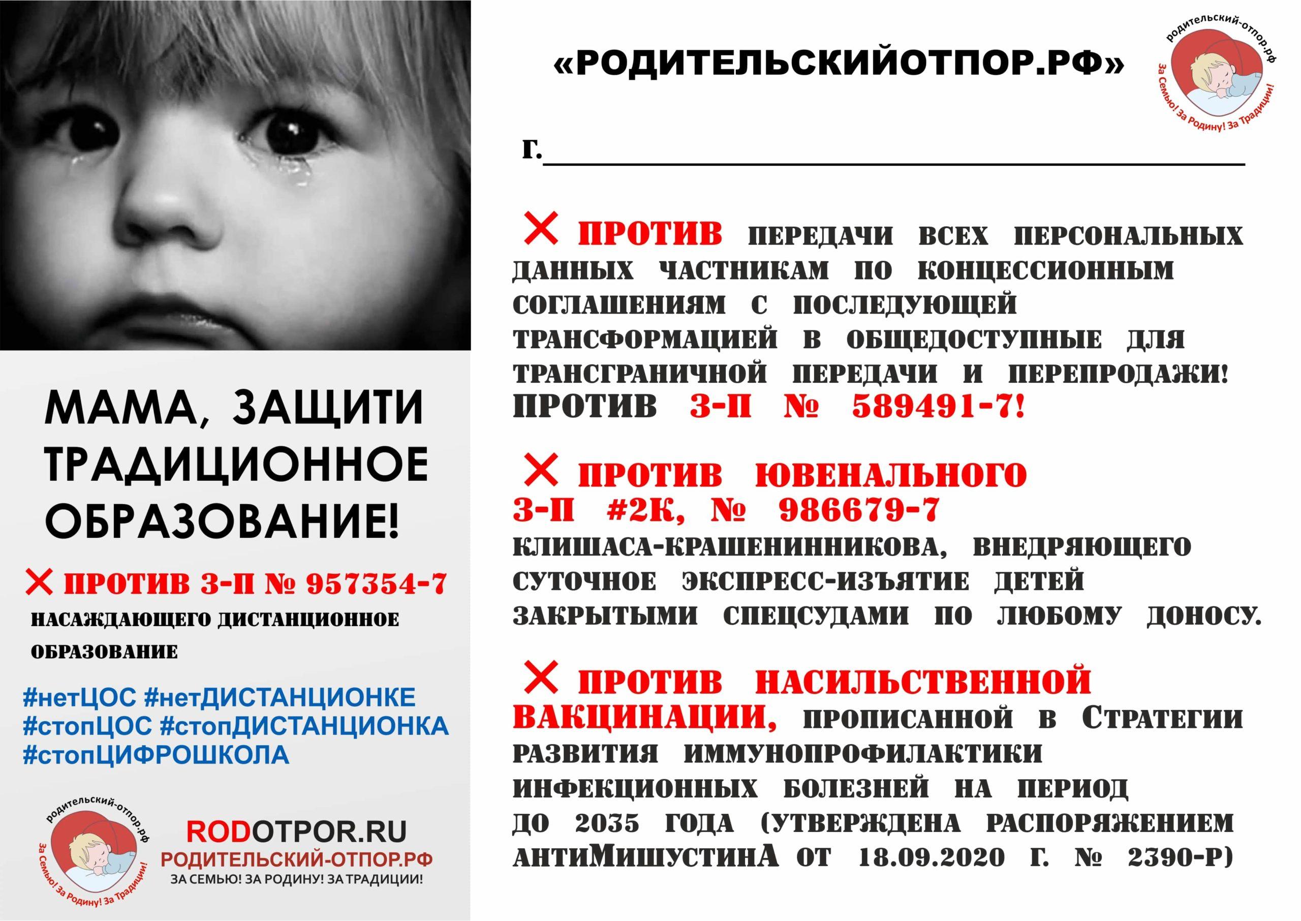 Родительский отпор плакат 2
